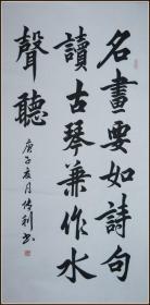 【王传利】山东菏泽人 现为中国书法家协会会员 家一级书法师 国书画院院士 书法