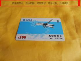 【旧卡类】中国联通 130 缴费卡 2001移普3(3-3)[2002年已过期、不能使用、仅供收藏]【繁荣图书、本店商品、种类丰富、实物拍摄、都是现货、订单付款、立即发货、欢迎选购】