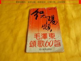 【红歌类】红太阳颂——毛泽东颂歌60首(四川民族出版社1992年1版1印)【繁荣图书、本店商品、种类丰富、实物拍摄、都是现货、订单付款、立即发货、欢迎选购】