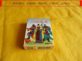 【扑克类】中国十大名著故事系列扑克(3)——三国演义故事扑克 J--303 (中国扑克博物馆 2016年1版1印、原包装、未开封、完整干净)【繁荣图书、本店商品、种类丰富、实物拍摄、都是现货、订单付款、立即发货、欢迎选购】