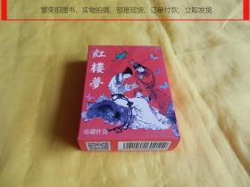 【扑克类】红楼梦珍藏扑克 J--117(中国扑克博物馆2016年版  古装人物图、图文并茂、印制精美、原包装、未开封、完整干净)【繁荣图书、本店商品、种类丰富、实物拍摄、都是现货、订单付款、立即发货、欢迎选购】