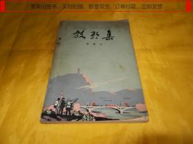【70年代文学名著】放歌集(中国著名诗人 贺敬之  著、人民文学出版社、1972年版)【繁荣图书、本店商品、种类丰富、实物拍摄、都是现货、订单付款、立即发货、欢迎选购】