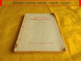 【60年前大学教材】东北人民大学交流教材——《中国国民经济史讲义(略稿)1956--1957学年第一学期》(内页完整、孔网罕见)【繁荣图书、本店商品、种类丰富、实物拍摄、都是现货、订单付款、立即发货、欢迎选购】