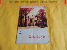 【70年代歌曲】解放军歌曲(1973年第4期、这本书共25页,完整、干净、此期的歌曲都是上世纪70年代及以前广泛流传的优秀歌曲、 此期封面是由著名画家  廖宗怡  创作的版画《广州农民运动讲习所》)【繁荣图书、本店商品、种类丰富、实物拍摄、都是现货、订单付款、立即发货、欢迎选购】