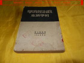 【上世纪50年代老版书】政治经济学初学读本(1950年版、竖版、繁体)【繁荣图书、本店商品、种类丰富、实物拍摄、都是现货、订单付款、立即发货、欢迎选购】