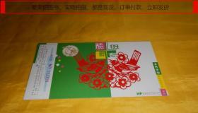 """【明信片类】2000年中国邮政贺年有奖明信片(HP2000(12-7)中国民间艺术剪纸""""喜鹊登梅"""")【繁荣旧图书、本店9月19日至10月8日期间商品满减促销、种类丰富、实物拍摄、都是现货、订单付款、立即发货、欢迎选购】"""