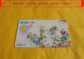 【旧电话卡类】中国网通辽宁电信200电话卡 CNC--LNJBD--2003--63(4-1)[辽阳地区专用、稀少罕见、2005年已过期、不能使用、仅供收藏]【繁荣图书、本店商品、种类丰富、实物拍摄、都是现货、订单付款、立即发货】