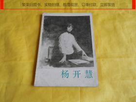 【传记类】杨开慧(上海人民出版社 1978年1版1印、完整、干净)【繁荣图书、本店商品、种类丰富、实物拍摄、都是现货、订单付款、立即发货、欢迎选购】