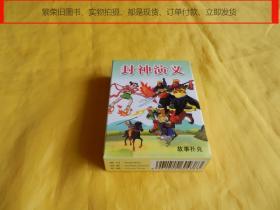 【扑克类】封神演义故事扑克 J--306(中国扑克博物馆2016年1版1印、原包装、未开封、完整干净)【繁荣图书、本店商品、种类丰富、实物拍摄、都是现货、订单付款、立即发货、欢迎选购】