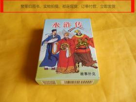 【扑克类】水浒传故事扑克 J--302(中国扑克博物馆 2016年1版1印、原包装、未开封、完整干净)【繁荣图书、本店商品、种类丰富、实物拍摄、都是现货、订单付款、立即发货、欢迎选购】