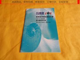 【说明书类】联想 1+1 系列微机技术手册——显示器使用手册 (2000年版、印制精美、中英文双语)
