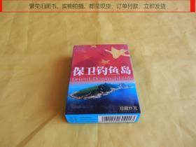 【扑克类】保卫钓鱼岛珍藏扑克 J--144(中国扑克博物馆2012年1版1印、高清彩图、图文并茂、印制精美、印量稀少、原包装、未开封、完整干净)【繁荣图书、本店商品、种类丰富、实物拍摄、都是现货、订单付款、立即发货、欢迎选购】