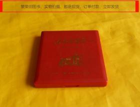 """【杂项类】""""人民大会堂""""牌塑料烟盒(实物拍摄、现货、付款后立即发货)"""