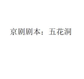 京剧剧本:五花洞