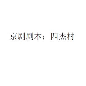 京剧剧本:四杰村