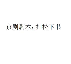 京剧剧本:扫松下书