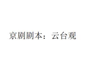 京剧剧本:云台观