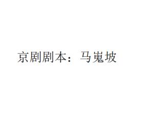 京剧剧本:马嵬坡