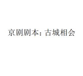 京剧剧本:古城相会