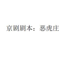京剧剧本:恶虎庄