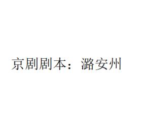 京剧剧本:潞安州