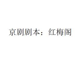 京剧剧本:红梅阁