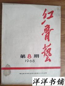红鲁艺【1968年第8期】C2