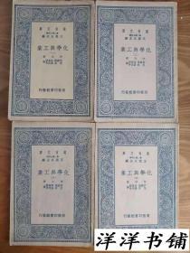 万有书库【化学与工业】【第1、2、3、4册】    D1