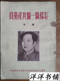 怎样做一个共产党员【课本】  B1