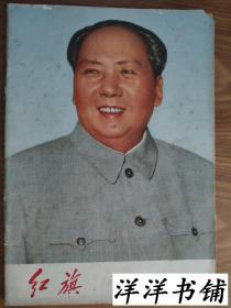 红旗杂志【1972年5期】C2、2