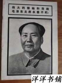 连环画报【1976年9期】B1