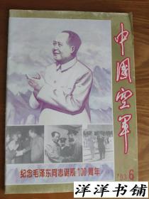 中国空军【1993年6月】