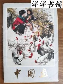 明信片【中国画】【1974年日文初版发行】C2