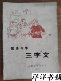 儒法斗争【三字文】D1