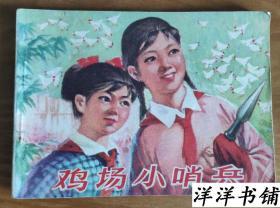 连环画【鸡场小哨兵】