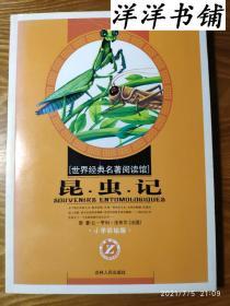 世界经典名著阅读馆【昆、虫、记、】