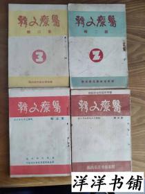 医疗文辑第【2、3、4、5辑】四本合售  C1