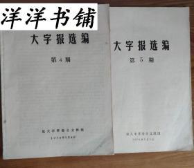大字报选编【第4、5期】C2、2