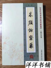 近代名老中医经验集【朱颜论医药】C1