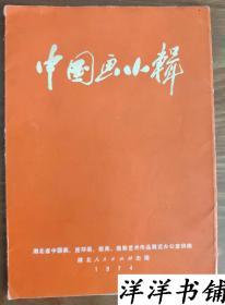中国画小辑   C2