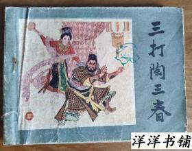 连环画【三打陶三春】