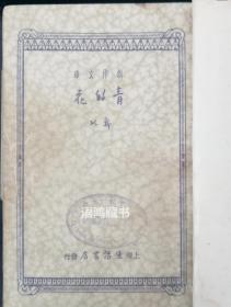 新文学  《青的花》: 靳以著(短篇小说集)创作文库  民国二十三年八月初版本 馆藏重装本