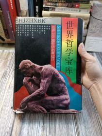世界哲学宝库:世界225篇哲学名著述评