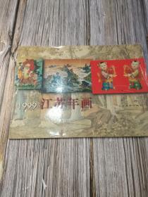 1999江苏年画