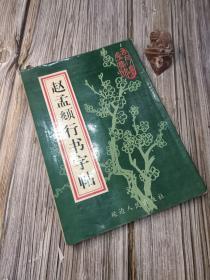 赵孟頫行书字帖