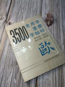 3500常用字索查字帖:欧体