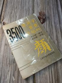 3500常用字索查字帖:颜体