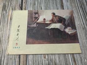 延安画刊1973-5