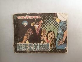 【连环画】 陷阱里的姑娘 惊险侦探画丛之9