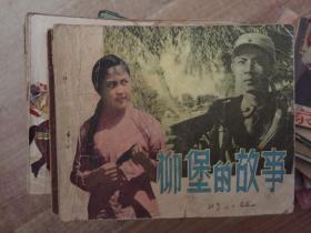 柳堡的故事: 老版彩色电影连环画